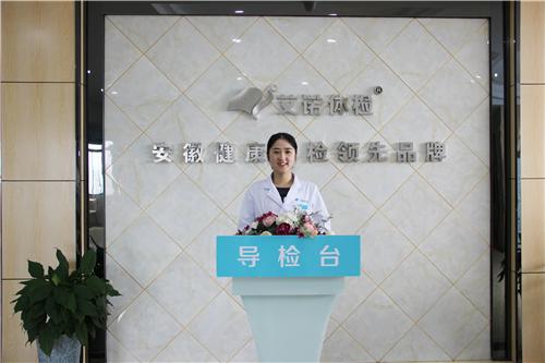 芜湖艾诺体检中心环境