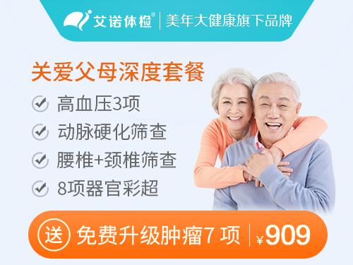 关爱父母·年度健康体检