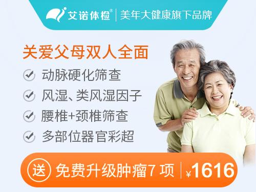 关爱父母·双人健康体检