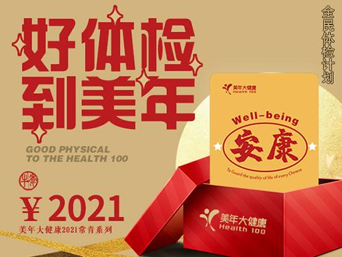 2021常青卡—2021套餐