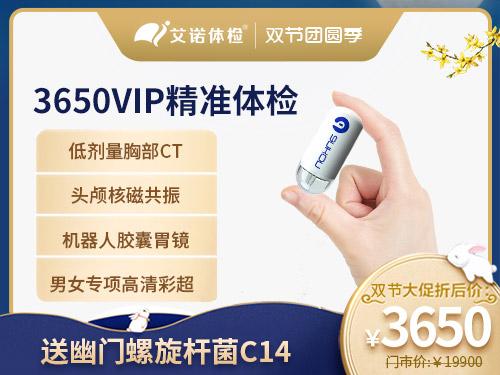 3650VIP精准体检
